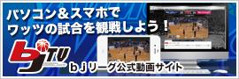 bjTV bjリーグ公式動画サイト