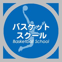 バスケットスクール