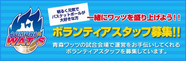 青森ワッツ ボランティアスタッフ募集!!