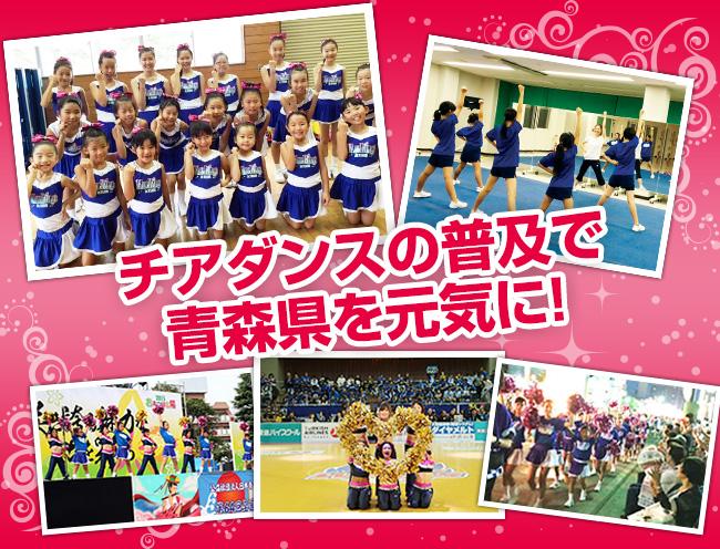 チアダンスの普及で青森県を元気に!