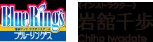 インストラクター:ブルーリングスディレクター 岩舘 千歩(いわだてちほ)