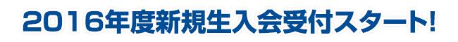 2016年度新規生入会受付スタート!