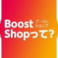 BoostShop(ブーストショップ)って?