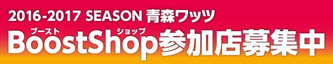2015-2016シーズン 青森ワッツ BoostShop(ブーストショップ)参加店募集中!