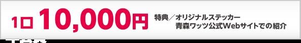 参加費1口10000円、特典:オリジナルステッカー、青森ワッツ公式Webサイトへの掲載