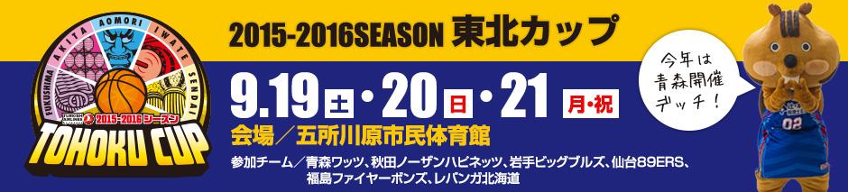 2015-2016東北カップは青森開催!