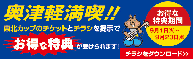 奥津軽満喫チラシダウンロード