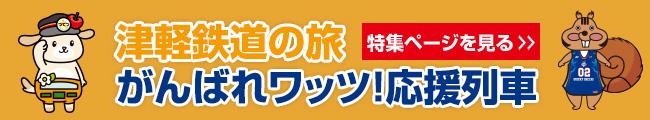 津軽鉄道の旅特集ページ