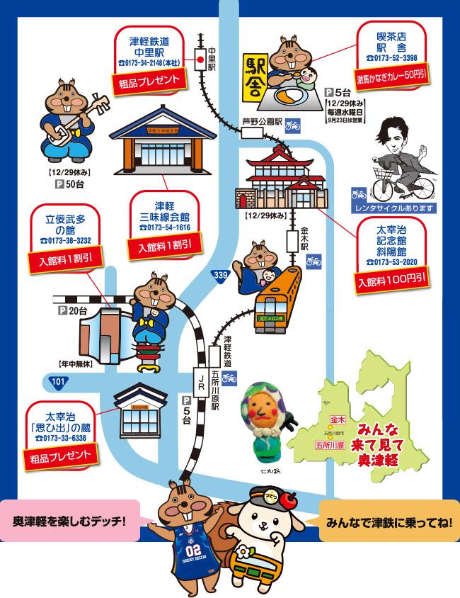 津軽鉄道マップ