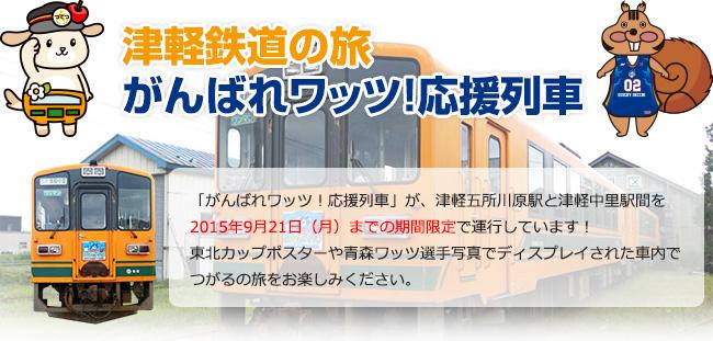 「がんばれワッツ!応援列車」が、津軽五所川原駅と津軽中里駅間を2015年9月21日(月)までの期間限定で運行しています!東北カップポスターや青森ワッツ選手写真でディスプレイされた車内でつがるの旅をお楽しみください。
