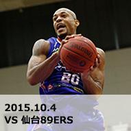 VS仙台89ERS [ 2015.10.4 ]
