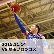 VS埼玉ブロンコス [ 2015.11.14 ]
