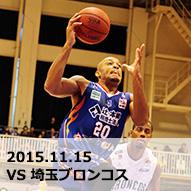 VS埼玉ブロンコス [ 2015.11.15 ]