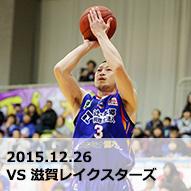 VS滋賀レイクスターズ [ 2015.12.26 ]