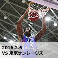 VS東京サンレーヴス [ 2016.2.6 ]