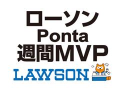ローソンPonta週間MVP