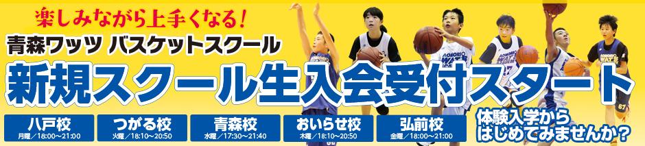 青森ワッツバスケットスクール新規スクール生入会受付スタート!