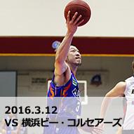 VS横浜ビー・コルセアーズ [ 2016.3.12 ]