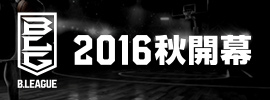 B.LEAGUE 2016年秋開幕