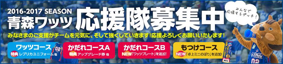 2016-2017シーズン 青森ワッツ応援隊募集中!
