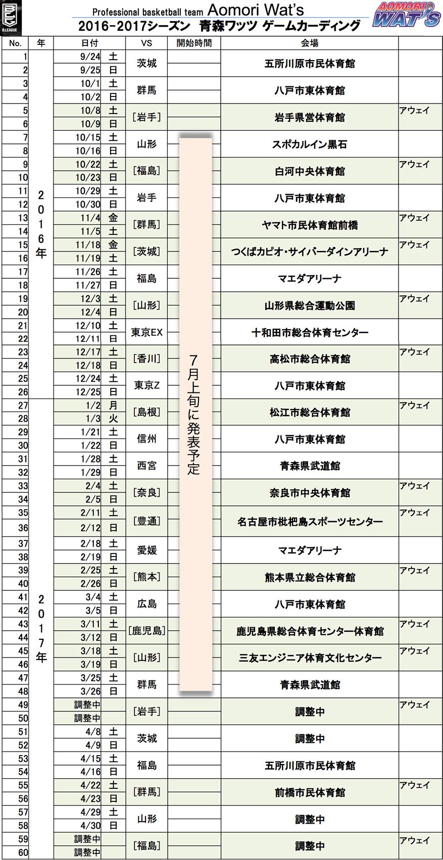 2016-2017 シーズンスケジュール