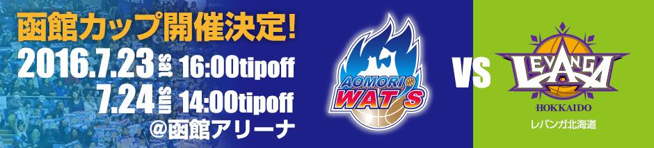 函館カップ開催決定!2016年7月23日(土)16:00~、7月24日(日)14:00~ 会場:函館アリーナ