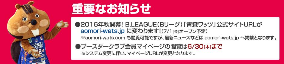 【重要なお知ら】B.LEAGUEウェブサイト公開予定と会員マイページ閲覧期限について
