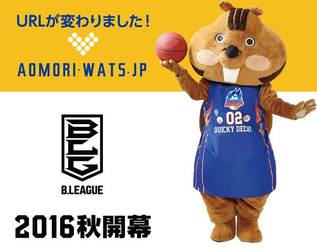 URLが変わりました!aomori-wats.jp Bリーグ 2016年 秋開幕